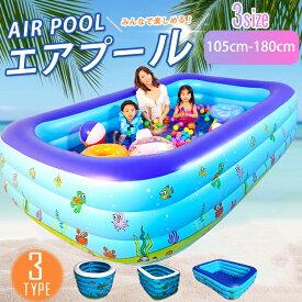 ビニールプール 大型 長方形 小さめ 小さい 深い 円形 電動ポンプ 空気入れ付き 家庭用プール ファミリープール ベビープール 子供用ビニールプール キッズプール エアープール プレイプール レジャープール 水遊び プール