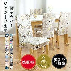 クーポン利用で50%OFF 6/29 10:59迄 メール便送料無料 短納期 2枚組 椅子フルカバー 座椅子カバー ジャガード ジャガード織りフィットタイプ 椅子フルカバー 座椅子カバーしっかり