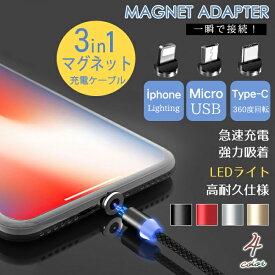 メール便送料無料 即納 マグネット 充電ケーブル タイプc ライトニング micro usb 3in1 高速 強化ナイロン編み 断線防止 2m 1m LEDライト付き スマホ タブレット iOS lighting/typec/Micro USB iphone