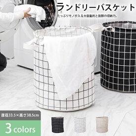 ランドリーバスケット おしゃれ スリム ランドリー収納 洗濯カゴ 洗濯物入れ 脱衣かご 収納ボックス 収納ケース