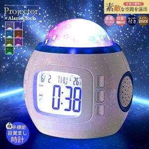 短納期 目覚まし時計 大音量 光 起きれる LED スター柄 投影ランプ 置き時計 デジタル アラーム 温度計 ナイトライト おしゃれ 子供 女の子 男の子 キッズ 卓上 間接照明 インテリア オーナメ
