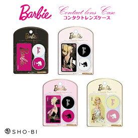 450円OFFクーポン有 バービー バイ ピエナージュ コンタクト レンズケース Barbie By PienAgeカラコン ソフトレンズ用