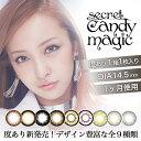 カラコン シークレット キャンディー マジック candymagic シークレットキャンマ