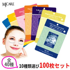 【韓国コスメ】『Mijin Care』MJケア シートマスクパック 100枚【10種類選べる】【エッセンスパック】【MIJIN・ミジンマスク】【フェイスマスク・パック】【スキンケア】【シートパック】【福袋】