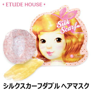 【メール便 送料 210円】【韓国コスメ】『Etude House・エチュードハウス』 シルクスカーフ ダブルケア ヘアマスク(ヘアパック)