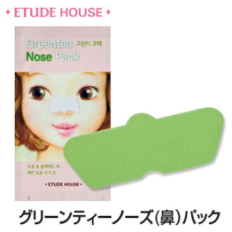 'Etude House, Etude House' green Tenors (nose) Pack 1