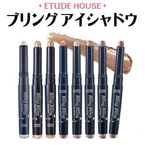 【メール便 送料無料】【韓国コスメ】『Etude House・エチュードハウス』新カラー4種追加★ブリングブリング アイスティック【ペンシル型のアイシャドウ】【ハロウィン】