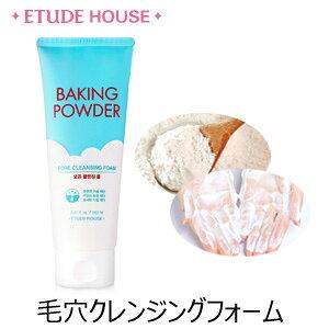 【韓国コスメ】『Etude House・エチュードハウス』 ベーキングパウダー毛穴クレンジングフォーム【あす楽】