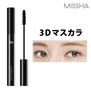 【メール便送料無料】大人気!【韓国コスメ】『MISSHA・ミシャ』 ザ・スタイル 3Dマスカラ