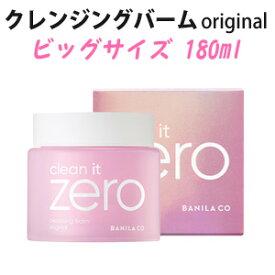 【韓国コスメ】『banila co・バニラコ』大容量(180ml)クリーンイットゼロ クレンジングバーム-Big Size【毛穴ケア】【インスタ映え】【あす楽】