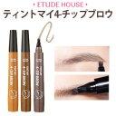 【メール便 送料無料】【韓国コスメ】『Etude House・エチュードハウス』 ティント マイ 4-Tip ブロウ(アイブロウ・…