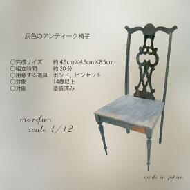 1/12スケール アンティーク家具 アンティーク椅子(灰色)