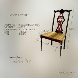 1/12スケール アンティーク家具 アンティーク椅子(木目色)