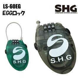 【スーパーセール中はポイント5倍】SHG エスエイチジー EGGロック LS60EG 54x72.5x21mm/49g スノーボード 盗難防止 ケーブルロック