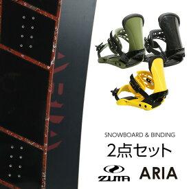 取付無料ですぐに滑れる ARIA アリア DROP OUT ドロップアウト & ZUMA ビンディング 2点セット スノーボード 板【モアスノー】