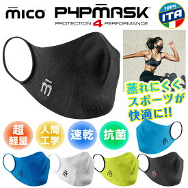 スポーツマスク MICO P4P mask 速乾 抗菌作用 超軽量 キッズ 子供サイズあり マスク【モアスノー】