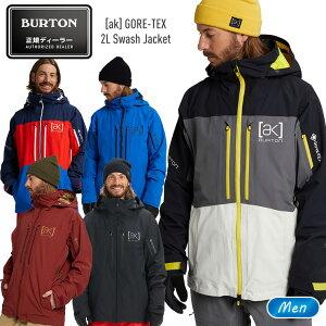 【アウトレット】20-21 BURTON バートン [ak] GORE-TEX 2L Swash Jacket ゴアテックス スウォッシュジャケット スノーボード ウェア メンズ【モアスノー】