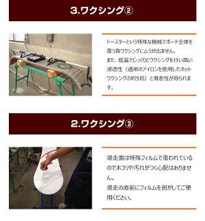 100円ポッキリベースワックスサービス【JSBCスノータウン】