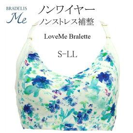 【50%OFF】ブラデリスニューヨーク ブラデリスミー Loveme Bralette ラブミー ブラレット ナイトブラ ノンワイヤー ブラジャー バッククロスストラップ シームレス 大きいサイズ 育乳 公式ブラデリス