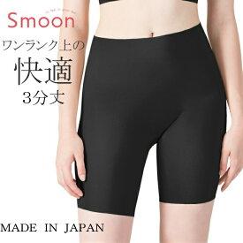 Smoon スムーン シームレス 3分丈 パンツ レディース シームレス ショーツ 縫い目なし 無縫製 ノーライン ショーツ ひびきにくい 響かない ひびかない スルッと 日本製 スムーン シームレス インナー