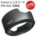 【 純正同等品 】 Canon キヤノン 互換 レンズフード [ EW-63C ] EOS Kiss イオスキス X9 X8i X7i X7 レンズキット対…