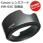 Canonキヤノン互換レンズフード[EW-63C]EOSKissイオスキスX9X8iX7iX7レンズキット対応