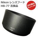 【 純正同等品 】 Nikon 一眼レフカメラ用 互換 レンズフード HB-77 / D3400 D3500 D5300 D5600 ダブルズームキット付…