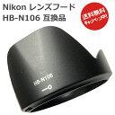 【 純正同等品 】 Nikon 一眼レフカメラ用 互換 レンズフード (HB-N106) / D3400 D3500 D5300 D5600 適合レンズ AF-P …