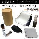 カメラクリーニングキット 6点セット カメラクリーニング ブロアー カメラ クリーニング ブラシ 一眼レフ ミラーレス …