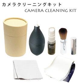 カメラクリーニングキット 6点セット カメラクリーニング ブロアー カメラ クリーニング ブラシ 一眼レフ ミラーレス カメラ 掃除 メンテナンス /対応機種 Nikon D3400 D3500 D5300 D5600 Canon EOS Kiss X9 X9i X8i EOS kiss M レンズキット ダブルズームキット など