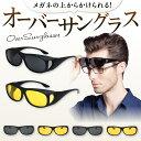 オーバーサングラス オーバーグラス メガネの上から 偏光サングラス UVカット 黒/黄 メガネのまま 上からかける 上か…