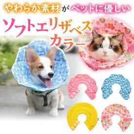 エリザベスカラー ソフトエリザベスカラー 犬 猫 ペット 軽量 柔らかい やわらか 傷舐め 足舐め 防止 保護 S M L XL かわいい 可愛い