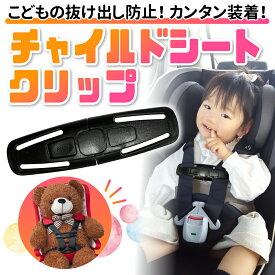チャイルドシート 抜け出し防止 ハーネスクリップ 肩抜け 脱出防止 肩ベルト 肩紐 肩 シートベルト ハーネス 固定 ドライブ 運転 走行 子供 こども 子ども ベビー キッズ ジュニアシート 安全 安心