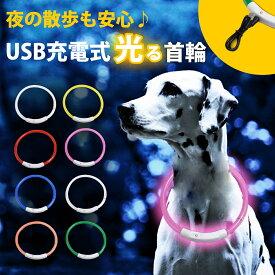 光る首輪 USB充電式 LEDライト 小型犬 中型犬 大型犬 散歩 夜 さんぽ ひかる ペット 安全 事故防止 首輪 ランニング 自転車 リード 点滅 点灯 猫 腕輪 ベビーカー ランドセル