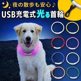 光る首輪 USB充電式 LEDライト 散歩 犬 夜 さんぽ ひかる ペット 安全 事故防止 首輪 ランニング 自転車 リード 点滅 点灯 猫 腕輪 ベビーカー ランドセル
