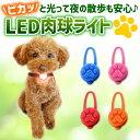 LED お散歩ライト 肉球 シリコン 犬 猫 ペット 電池式 光る セーフティ 事故 防止 首輪 バッグ 自転車 ランニング 安…