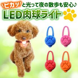 LED お散歩ライト 肉球 シリコン 犬 猫 ペット 電池式 光る セーフティ 事故 防止 首輪 バッグ 自転車 ランニング 安心 点灯 点滅 交通安全