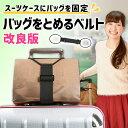 バッグをとめるベルト バッグとめるベルト 固定ベルト 荷締めベルト バンド スーツケース 荷物 止める