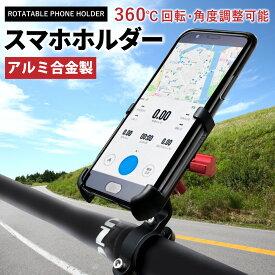 【 アルミ金属製 】 自転車 バイク スマホホルダー 頑丈 固定 iPhone スマートフォン 黒 ブラック 送料無料 バイク用 自転車用 ロードバイク iPhone8 iPhone SE iPhone11 Pro iPhoneX iPhoneXs