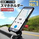 楽天1位【 アルミ金属製 】 スマホホルダー 自転車 バイク 頑丈 固定 iPhone スマートフォン 自転車ホルダー バイクホ…