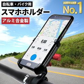 楽天1位【 アルミ金属製 】 スマホホルダー 自転車 バイク 縦横360度回転 頑丈 固定 iPhone スマートフォン 自転車ホルダー バイクホルダー 黒 ブラック 送料無料 バイク用 自転車用 ロードバイク iPhone8 iPhone SE iPhone11 Pro iPhoneX iPhoneXs