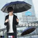 折りたたみ傘 自動開閉 大きい かさ メンズ レディース 折り畳み傘 晴雨兼用 UVカット 風に強い 12本骨 頑丈 撥水 丈…
