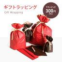 【同時購入専用】有料ラッピング ギフト プレゼント 贈り物 お祝い 巾着袋 おしゃれ 包装 おまかせ