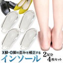 X脚 O脚 補正 インソール 2足分 4枚 セット 美脚 矯正 衝撃吸収 中敷き靴底 男性用 女性用 メンズ レディース クッシ…