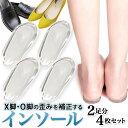 X脚 O脚 補正 インソール 2足分 4枚 セット 美脚 矯正 かかと 衝撃吸収 中敷き靴底 男性用 女性用 メンズ レディース …