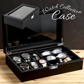 【楽天1位】時計ケース 腕時計ケース 時計 収納ケース 時計ボックス サングラス 時計 収納 保管 腕時計 コレクション ケース ウォッチケース オシャレ インテリア 6本 12本 黒 ブラック メンズ レディース プレゼント ギフト