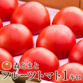 【2箱で送料無料】フルーツトマト1kg 宮崎県産/生産農家直送/ギフト/父の日/お供え物
