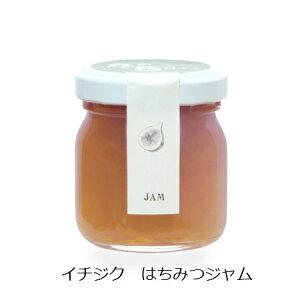 はちみつジャム イチジク  50g 白砂糖不使用 はちみつギフト お祝い 母の日 1000円ポッキリ 送料無料
