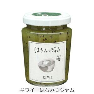 はちみつジャム キウイ  国産蜂蜜 白砂糖不使用 はちみつギフト