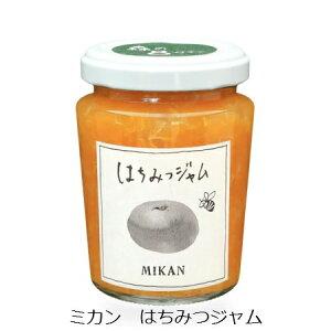 はちみつジャム ミカン  国産蜂蜜 白砂糖不使用 はちみつギフト お中元